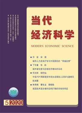 当代经济科学